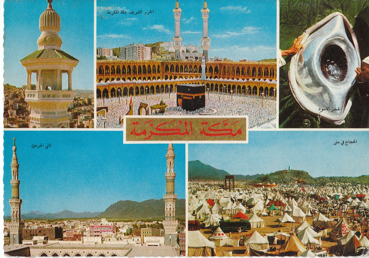 1973-01-04 Mecca and the nearby tent city of Mina (stayed there 2 weeks +)