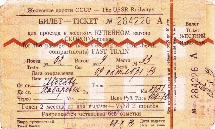 1-trans-siberian-rail-ticket-stub-october-1979-c