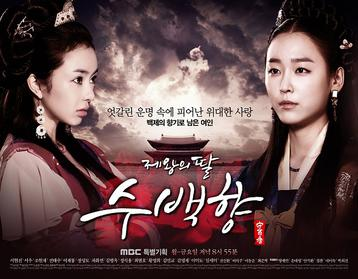Poster for the drama